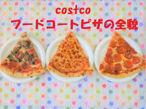 カロリー コストコ ピザ