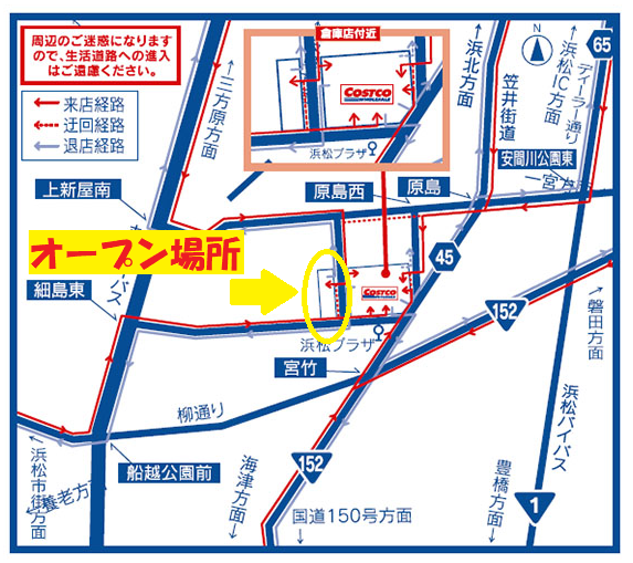 コストコ浜松 隣地