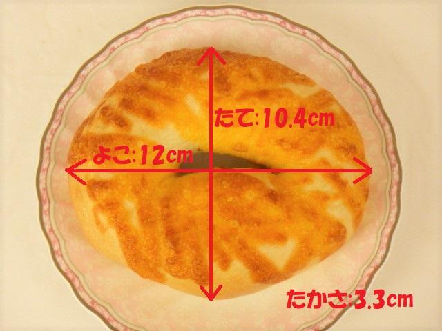 コストコ チーズベーグルのサイズ