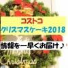 コストコ クリスマスケーキ2018