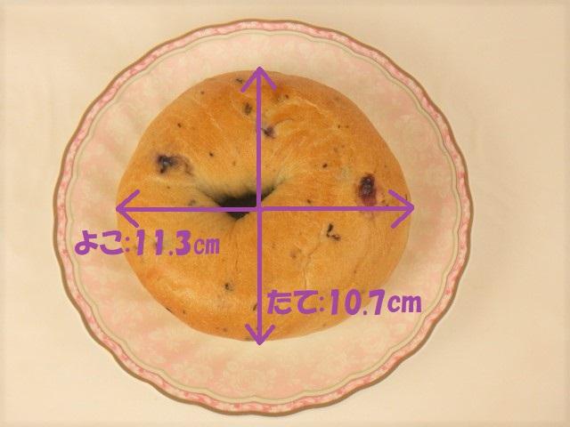 コストコ ブルーベリー ベーグルの1個サイズ