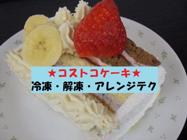 コストコ クリスマスケーキ アレンジ