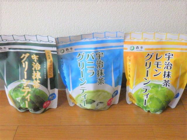 宇治抹茶グリーンティー3種類を並べた写真