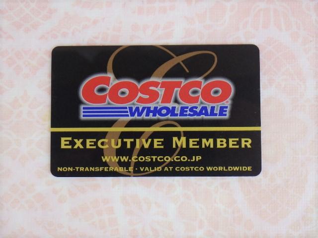 コストコのエグゼグティブカード