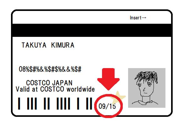 コストコ カード 期限 確認
