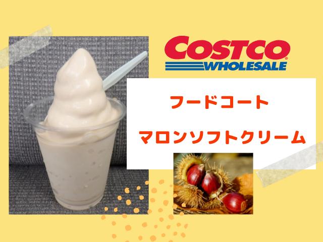コストコ マロンソフトクリーム