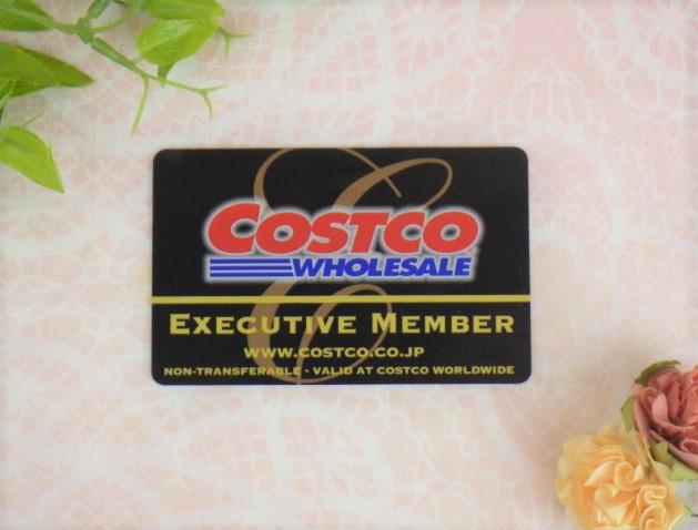 コストコのエグゼクティブメンバー会員証