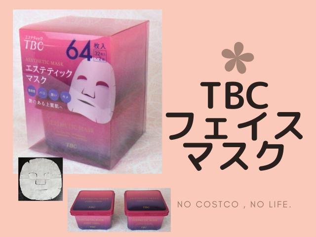TBCフェイスマスク