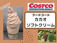 コストコ フードコートのカカオソフトクリーム