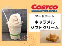 コストコ キャラメルソフトクリーム