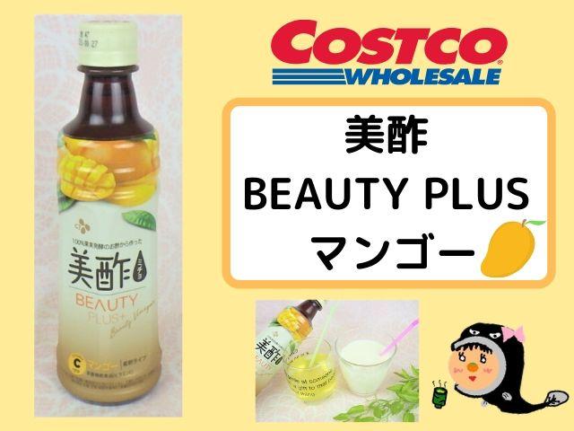 コストコ美酢BEAUTY PLUSマンゴー