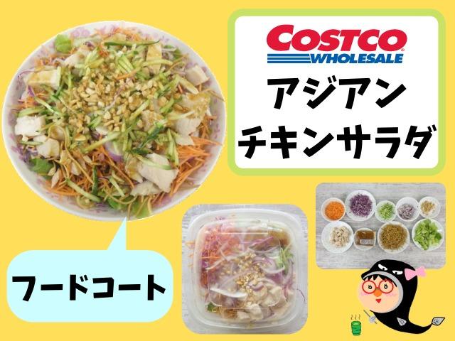 コストコのアジアンチキンサラダの説明