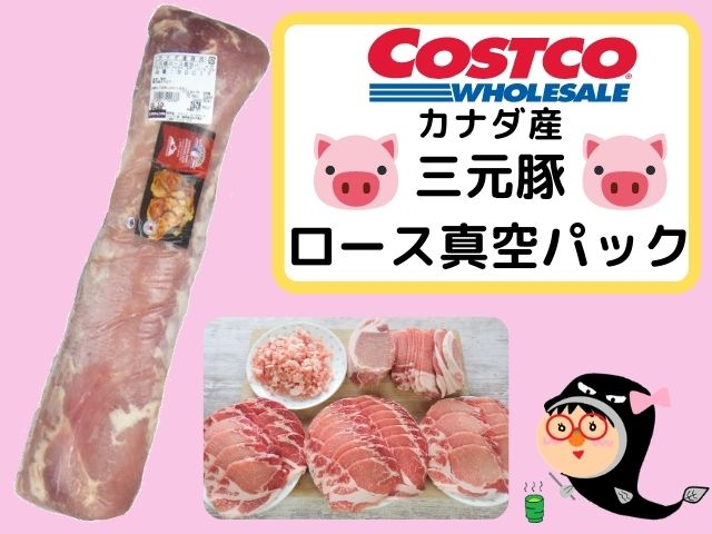 コストコの三元豚ロース真空パックの紹介