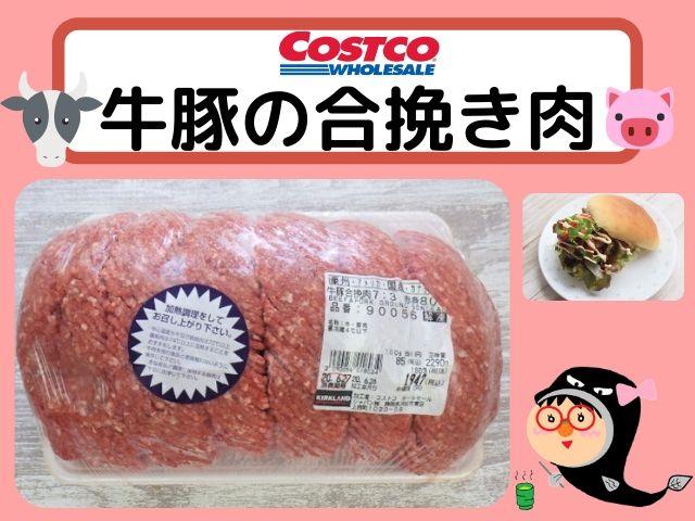コストコの牛豚合い挽き肉の紹介