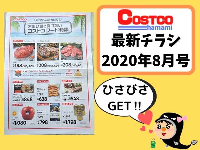 コストコの2020年8月のチラシ紹介