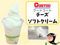 コストコのチーズソフトクリーム