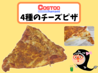 コストコの4種のチーズピザの紹介
