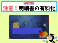 コストコ グローバルカードの明細有料化