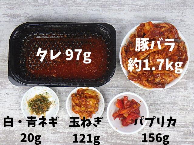 コストコのヤンニョム豚バラ焼肉の内容量