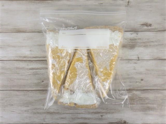 コストコのパンプキンタルトの冷凍保存方法