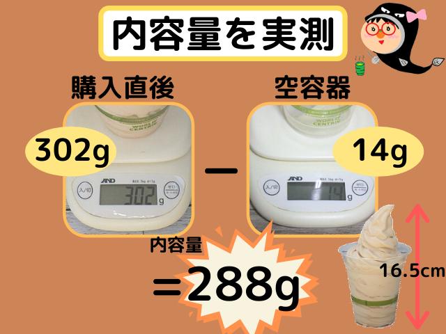 コストコのマロンソフトクリームの内容量