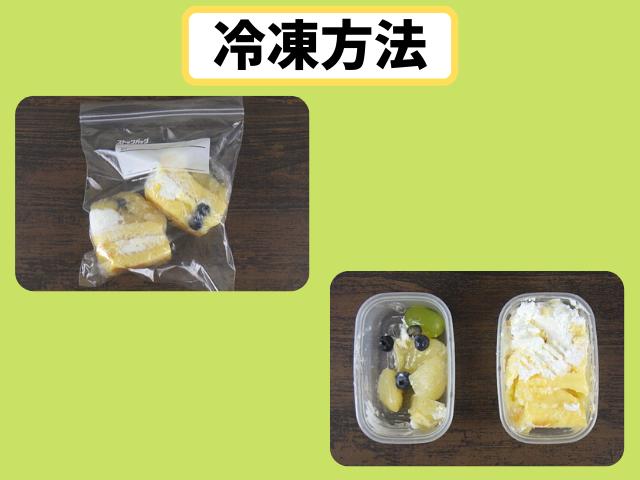 コストコの洋ナシスコップケーキの冷凍方法