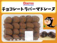 コストコのチョコレートラバーマドレーヌの説明