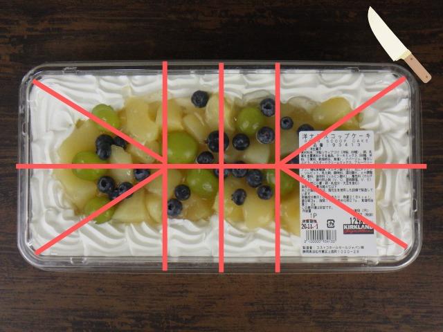 コストコの洋ナシスコップケーキのおすすめの切り方