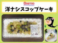 コストコの洋ナシスコップケーキの説明