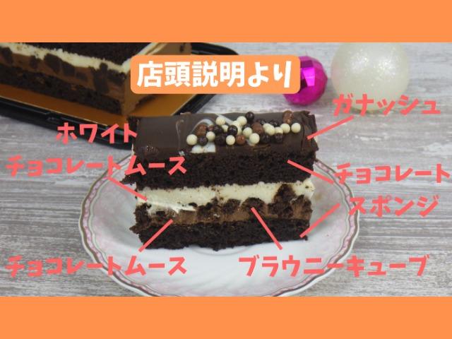 コストコのタキシードケーキの断面