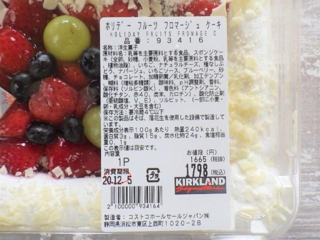 コストコのホリデーフルーツフロマージュケーキの価格