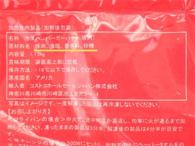 コストコで購入したブレックファストポークパティの原材料ラベル