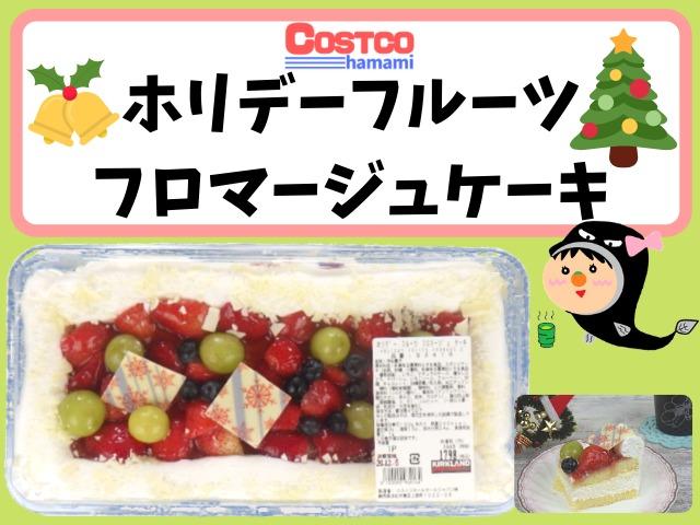 コストコのホリデーフルーツフロマージュケーキの説明