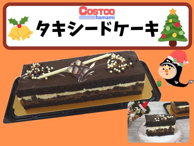 コストコのタキシードケーキの説明