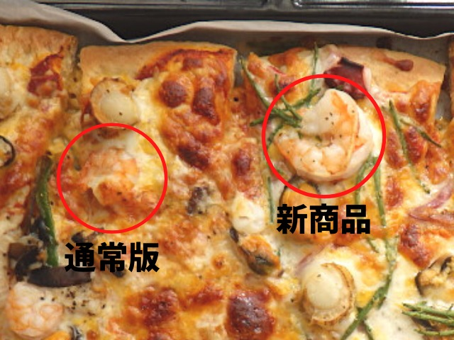 コストコのフルッティディマーレピザのエビのサイズ比