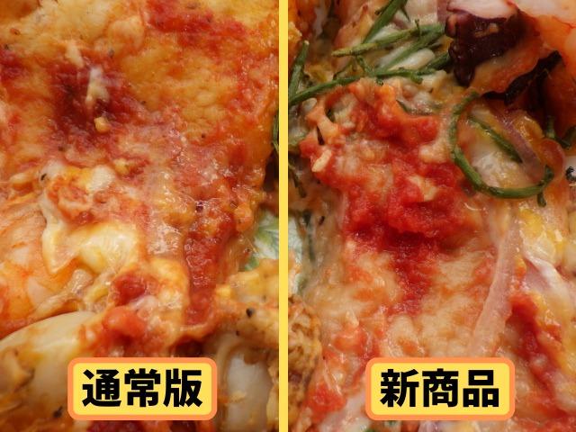 コストコのシーフードピザとフルッティディマーレピザのソースの違い