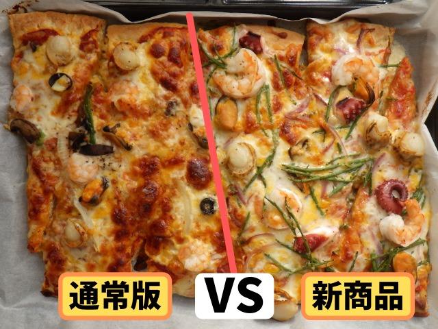 コストコのシーフードピザとフルッティディマーレピザの味の違い
