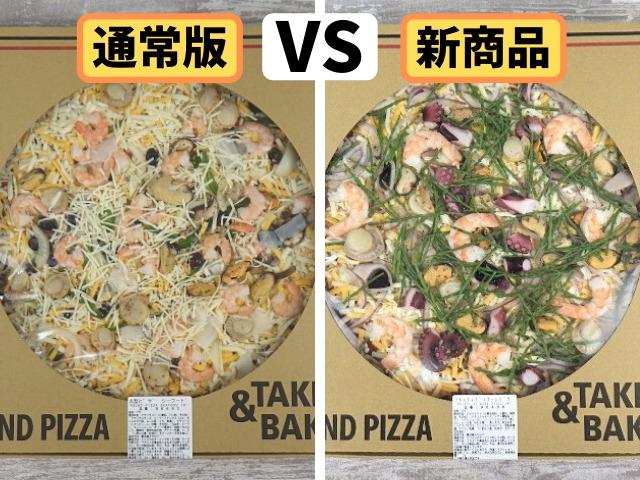 コストコのシーフードピザとフルッティディマーレピザの比較