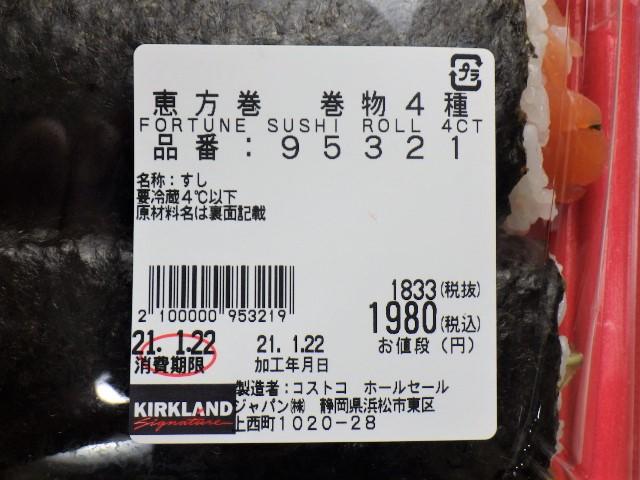 コストコ恵方巻の賞味期限