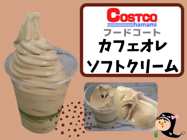 コストコのカフェオレソフトクリームの説明