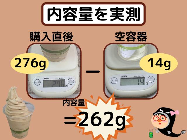 コストコのカフェオレソフトクリームの内容量