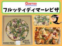 コストコのフルッティディマーレピザ