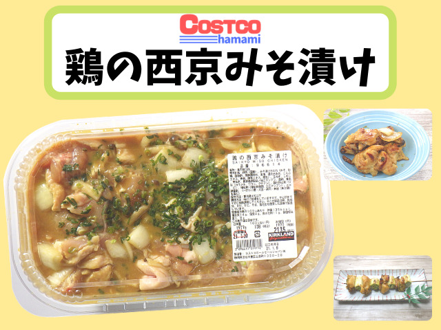 コストコの鶏の西京みそ漬けの説明