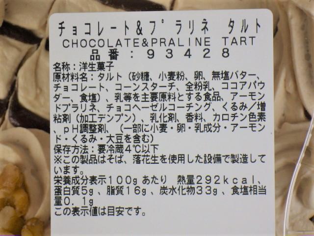 コストコのチョコレート&プラリネタルトの原材料