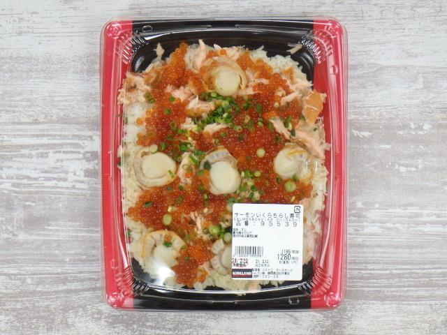 コストコのサーモンいくらちらし寿司