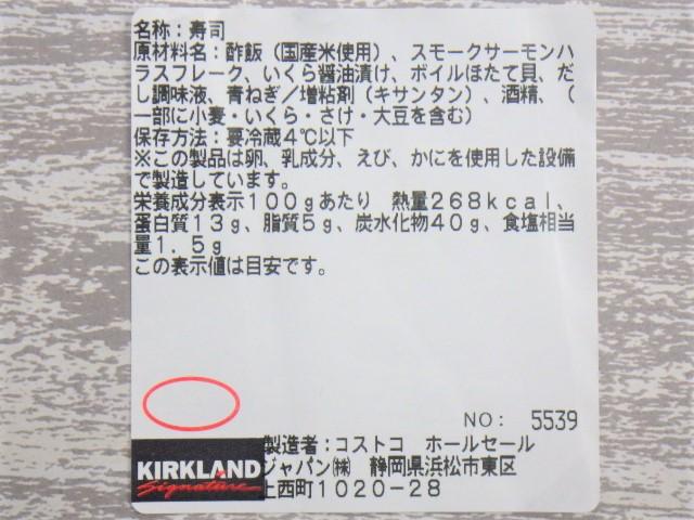 コストコのサーモンいくらちらし寿司の原材料