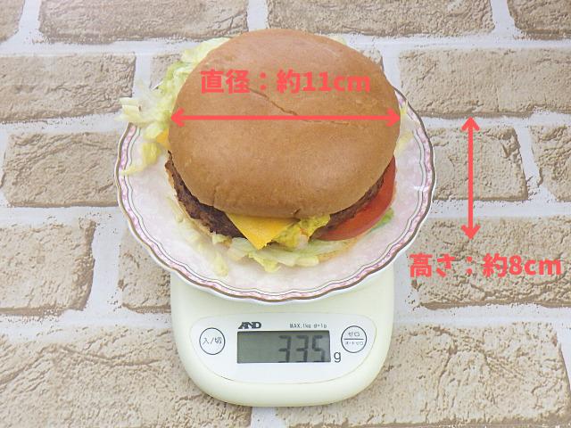 コストコのガーデンバーガーのサイズ