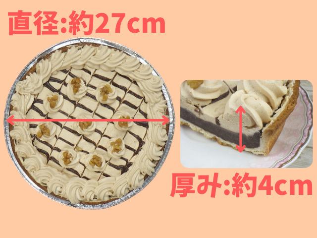 コストコのチョコレート&プラリネタルトのサイズ