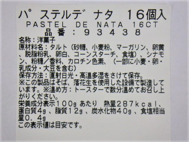 コストコのパステルデナタの原材料