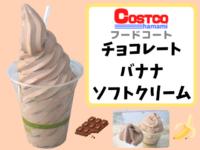 コストコのチョコレートバナナソフトクリームの内容量